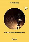 Роман Абрамов -Преступление без наказания