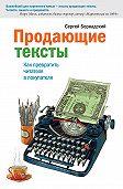 Сергей Бернадский - Продающие тексты. Как превратить читателя в покупателя