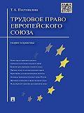 Татьяна Александровна Постовалова -Трудовое право Европейского союза: теория и практика