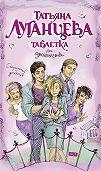 Татьяна Луганцева -Таблетка от одиночества