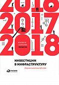 Коллектив авторов -Инвестиции в инфраструктуру: 2016, 2017, 2018. Сборник аналитики InfraONE