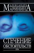 Александра Маринина - Стечение обстоятельств