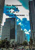 Юлия Донскова -Моя Америка: от А до Я, от A до Z.