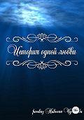 Николай Чумаков -История одной любви