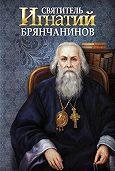 Анна Маркова -Святитель Игнатий (Брянчанинов)