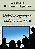 Юлия Юшкова-Борисова,  Литагент «Ридеро», Сергей Борисов - Куда/чему/зачем пойти учиться