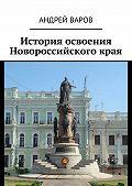 Андрей Варов -История освоения Новороссийского края