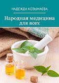 Надежда Козымаева -Народная медицина для всех