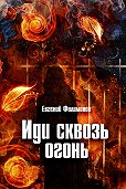 Евгений Филимонов -Иди сквозь огонь