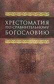 Коллектив авторов -Хрестоматия по сравнительному богословию
