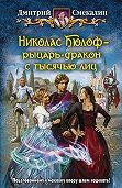 Дмитрий Смекалин -Николас Бюлоф – рыцарь-дракон с тысячью лиц