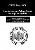 Сергей Радионов -Инициатива «Обручённая монархия» (ОМ). Современная модель динамической власти полной ответственности