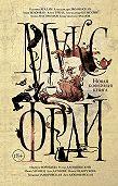 Лора Белоиван -Новая кофейная книга (сборник)