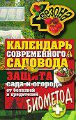 С. О. Ермакова -Календарь современного садовода. Защита сада и огорода от болезней и вредителей: биометод