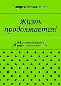 Андрей Демьяненко -Жизнь продолжается!