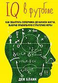 Ден Бланк -IQ в футболе. Как играют умные футболисты