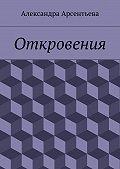 Александра Арсентьева -Откровения