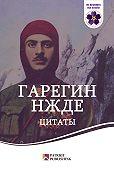 Народное творчество -Гарегин Нжде. Цитаты