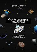 Прокоп Сметанин -Сдаётся Земля, недорого! Моторные реки, железные берега