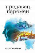 Максим Сумароков -Продавец перемен