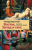 Ричард Бернстайн -Восток, Запад и секс. История опасных связей