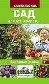 Галина Кизима -Сад для тех, кому за… без лишних усилий