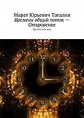 Марат Тагалин -Времени общий поток– Откровение. Против течения