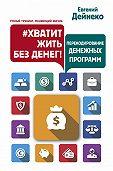 Евгений Дейнеко - #Хватит жить без денег! Перекодирование денежных программ