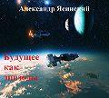 Александр Ясинский -Будущее, как эпизоды