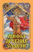Александр Николаевич Афанасьев -Мифы древних славян