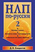 Дмитрий Воедилов -НЛП по-русски – 2