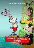 Людмила Блохина - Самый голодный кролик