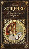Михаил Зощенко - Приключения обезьяны (сборник)