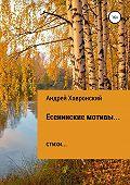 Андрей Хавронский -Есенинские мотивы… Сборник стихотворений