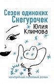 Юлия Климова -Сезон одиноких Снегурочек