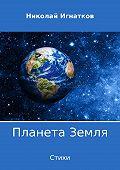 Николай Игнатков -Планета Земля. Сборник стихотворений