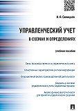 Наталья Синицкая - Управленческий учет в схемах и определениях. Учебное пособие