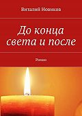 Виталий Новиков -До конца света и после. Роман