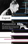 Сергей Рахманинов -Воспоминания, записанные Оскаром фон Риземаном