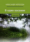 Александр Непоседа -Водно касание. Избранное