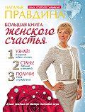 Наталия Правдина -Большая книга женского счастья