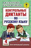 Е. А. Нефёдова -Контрольные диктанты по русскому языку. 4класс