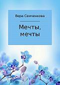 Вера Семченкова -Мечты, мечты