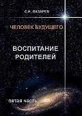 Сергей Лазарев - Человек будущего. Воспитание родителей. Пятая часть
