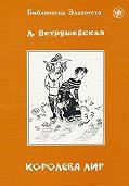 Людмила Петрушевская, Галина Юдина, С. Кириченко - Королева Лир