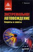 Георгий Бранихин -Экстремальное автовождение.Секреты и советы