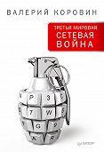 Валерий Коровин -Третья мировая сетевая война