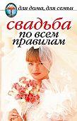 Наталья Шиндина -Свадьба по всем правилам