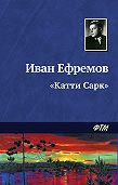 Иван Ефремов -«Катти Сарк»