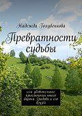 Надежда Голубенкова -Превратности судьбы. или удивительные приключения юного барона Градова и его друзей